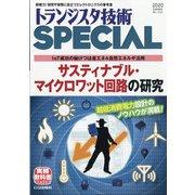 トランジスタ技術 SPECIAL (スペシャル) 2020年 07月号 [雑誌]