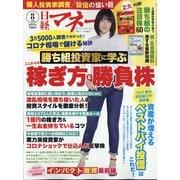 日経マネー 2020年 08月号 [雑誌]