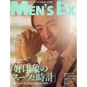 MEN'S EX (メンズ・イーエックス) 2020年 08月号 [雑誌]