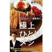 dancyu「食いしん坊」編集長の極上ひとりメシ(ポプラ新書<192>) [新書]
