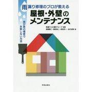 雨漏り修理のプロが教える屋根・外壁のメンテナンス [単行本]