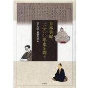日本書紀1300年史を問う [単行本]