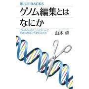 ゲノム編集とはなにか―「DNAのハサミ」クリスパーで生命科学はどう変わるのか(ブルーバックス) [新書]