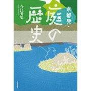 京都発・庭の歴史 [単行本]