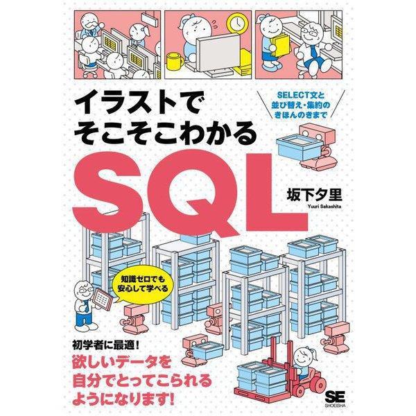 イラストでそこそこわかるSQL―SELECT文と並び替え・集約のきほんのきまで [単行本]