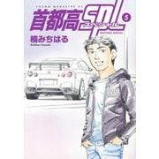 首都高SPL(5)(ヤンマガKCスペシャル) [コミック]
