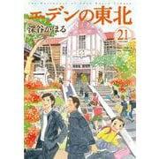 エデンの東北<21>(バンブーコミックス) [コミック]