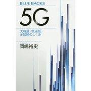 5G―大容量・低遅延・多接続のしくみ(ブルーバックス) [新書]