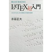 LaTeX超入門―ゼロからはじめる理系の文書作成術(ブルーバックス) [新書]