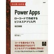 ひと目でわかるPower Apps―ローコードで作成するビジネスアプリ入門 改訂新版 [単行本]