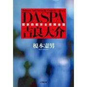 DASPA吉良大介(小学館文庫) [文庫]