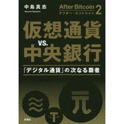 アフター・ビットコイン〈2〉仮想通貨vs.中央銀行―「デジタル通貨」の次なる覇者 [単行本]
