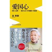愛国心―日本、台湾 我がふたつの祖国への直言(ワニブックスPLUS新書) [新書]