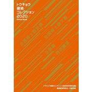 トウキョウ建築コレクション2020 Official Book―全国修士設計展・論文展・企画展・特別講演 [単行本]
