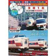 381系(メディアックスMOOK<859>-みんなの鉄道DVDBOOKシリーズ) [ムックその他]
