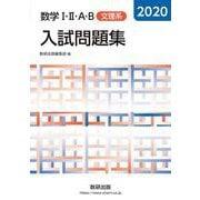 2020 数学I・II・A・B入試問題集 文理系 [単行本]