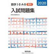 2020 数学I・II・A・B入試問題集 理系 [単行本]