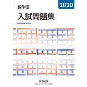2020 数学III入試問題集 [単行本]
