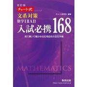 改訂版チャート式シリーズ入試必携168 文系対策 数学I II A B見て解いて確かめる応用自在の定石手帳 [単行本]