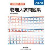 2020 物理入試問題集 物理基礎・物理 [単行本]