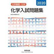 2020 化学入試問題集 化学基礎・化学 [単行本]