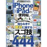 【便利帖シリーズ056】iPhone&iPadの便利帖 (晋遊舎ムック) [ムックその他]
