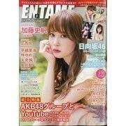 ENTAME (エンタメ) 2020年 08月号 [雑誌]