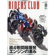 RIDERS CLUB (ライダース クラブ) 2020年 08月号 [雑誌]