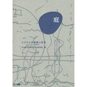 庭/のびやかな建築の思考(A&F BOOKS) [単行本]