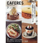 CAFERES 2020年 07月号 [雑誌]