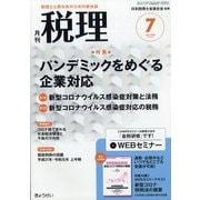 税理 2020年 07月号 [雑誌]