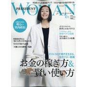PRESIDENT WOMAN 2020年 08月号 [雑誌]
