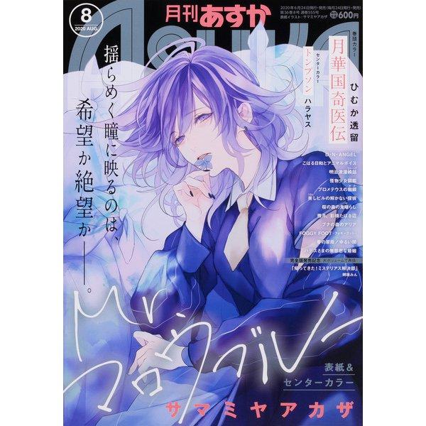 Asuka (アスカ) 2020年 08月号 [雑誌]