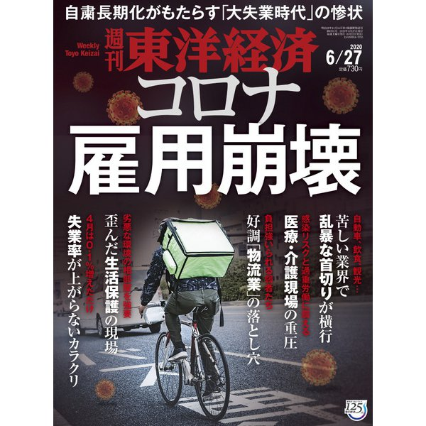 週刊 東洋経済 2020年 6/27号 [雑誌]
