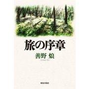旅の序章(解放文学双書〈3〉) [単行本]