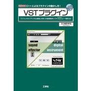 VSTプラグイン(I・O BOOKS) [単行本]