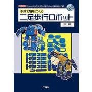 予算1万円でつくる二足歩行ロボット [単行本]