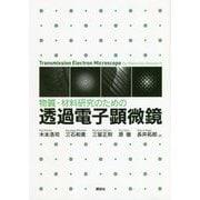 物質・材料研究のための透過電子顕微鏡 [単行本]