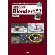 基礎からのBlender2.8(I・O BOOKS) [単行本]