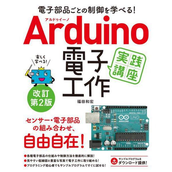 電子部品ごとの制御を学べる!Arduino電子工作実践講座 改訂第2版 [単行本]
