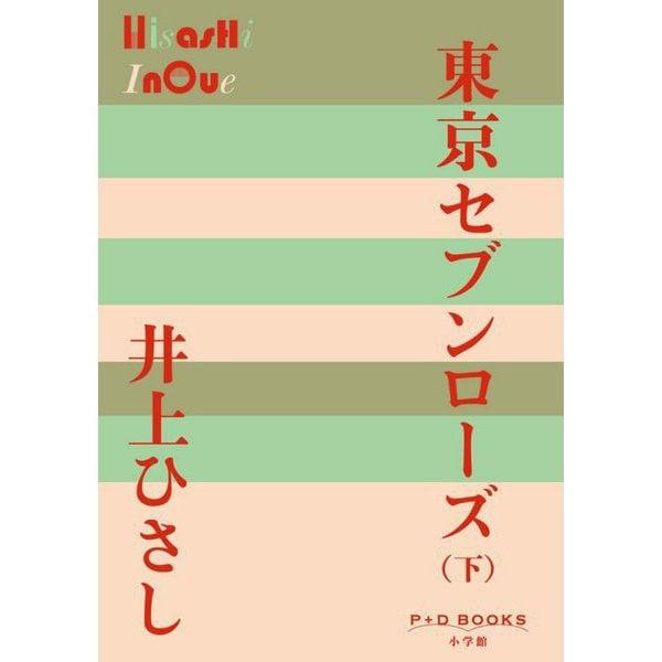 東京セブンローズ〈下〉(P+D BOOKS) [単行本]