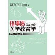 指導医のための医学教育学―実践と科学の往復 [単行本]