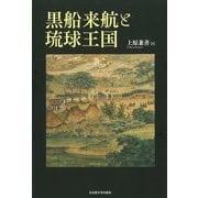 黒船来航と琉球王国 [単行本]
