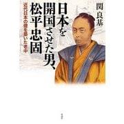 日本を開国させた男、松平忠固―近代日本の礎を築いた老中 [単行本]