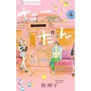 たーたん<4>(フラワーコミックス α) [コミック]