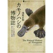 カモノハシの博物誌―ふしぎな哺乳類の進化と発見の物語(生物ミステリー) [単行本]