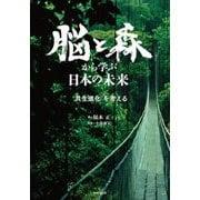 """脳と森から学ぶ日本の未来―""""共生進化""""を考える [単行本]"""