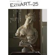 ExtrART file.25-FEATURE:ヒトガタは語る [全集叢書]