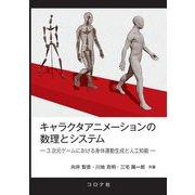 キャラクタアニメーションの数理とシステム―3次元ゲームにおける身体運動生成と人工知能 [単行本]