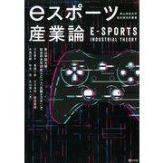 eスポーツ産業論 [単行本]